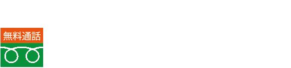 新潟市の外壁塗装・屋根塗装は[匠の手塗り]有限会社スドー商会
