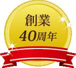 創業40周年